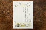 出口かずみ「一筆済み箋」(猫と鳥/黄) ※6枚入り