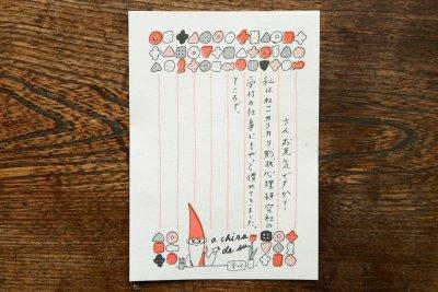 画像1: 出口かずみ「一筆済み箋」(小人/赤)  ※6枚入り