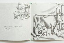 他の写真1: ロイス・レンスキー「スモールさんののうじょう」1992年