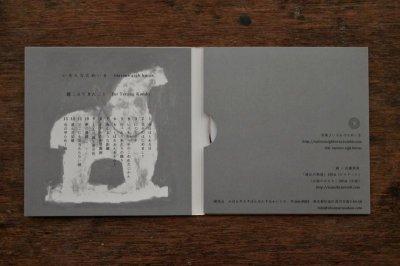 画像2: 【CD】いろんなためいき「聴こえてきたこと」2019年(新装版) ※近藤晃美/画