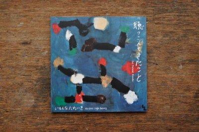 画像1: 【CD】いろんなためいき「聴こえてきたこと」2019年(新装版) ※近藤晃美/画