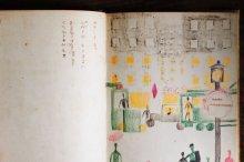 他の写真1: 茂田井武「ton paris」2010年 ※新品