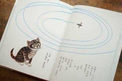 画像2: 【新品】 与田準一/安泰「どこからきたの こねこのぴーた」