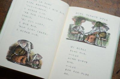 画像2: 【新品】アーノルド・ローベル「ぼくのおじさん」