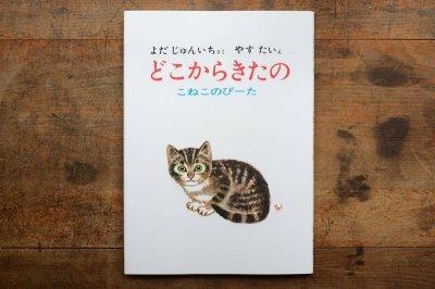 画像1: 【新品】 与田準一/安泰「どこからきたの こねこのぴーた」