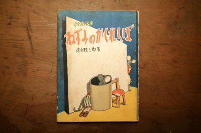 画像1: 【古本】 昭和24年 (ねずみのかくれんぼ)