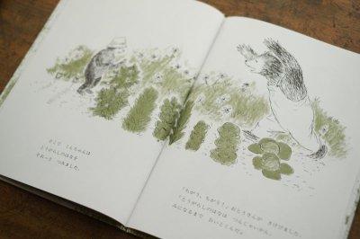 画像3: 【新品】ドロシー・マリノ「くんちゃんのはたけしごと」