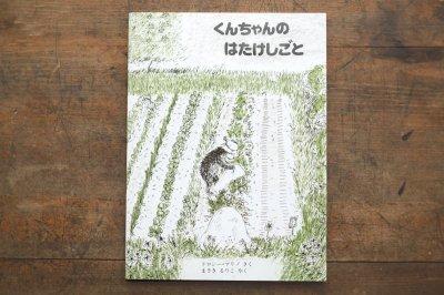画像1: 【新品】ドロシー・マリノ「くんちゃんのはたけしごと」