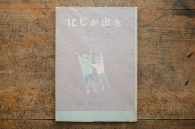 画像1: 【古本】昭和21年(にじが出た)