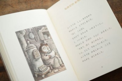 画像4: 【新品】アーノルド・ローベル「ふくろうくん」