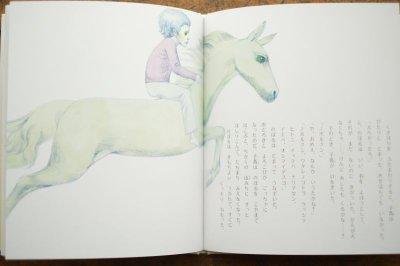 画像3: 【新品】今江祥智/宇野亜喜良「小さな青い馬」
