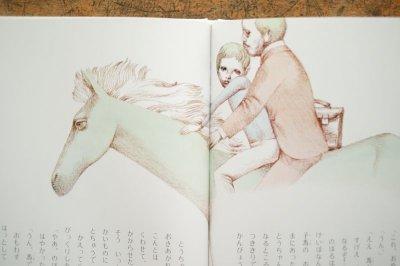 画像5: 【新品】今江祥智/宇野亜喜良「小さな青い馬」