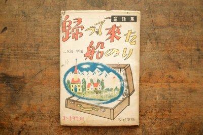 画像1: 【古本】昭和22年(童話集 帰って来た船のり)