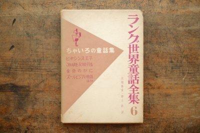 画像1: 【古本】昭和34年(ラング世界童話全集6 ちゃいろの童話集)