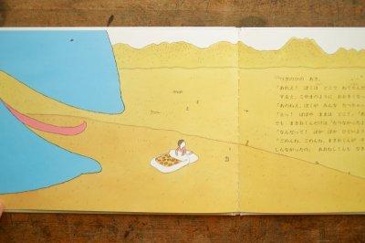 画像4: 【新品】槇ひろし/前川欣三「くいしんぼうのあおむしくん」
