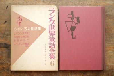 画像2: 【古本】昭和34年(ラング世界童話全集6 ちゃいろの童話集)