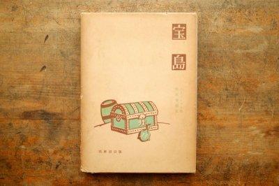 画像1: 【古本】昭和33年(宝島)