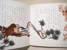 他の写真2: 赤羽末吉「えすがたにょうぼう」函付き/1965年