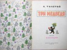 他の写真1: 【ロシアの絵本】ユーリー・ヴァスネツォフ「3びきのくま」1970年 ※ロシア語版