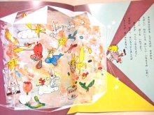 他の写真2: 【こどものくに】赤星亮衛「ほしいほしいほしい」1970年