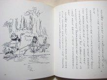 他の写真2: ナタリー・サヴィジ・カールソン/菊池貞雄「兵隊さんになったくま」1977年