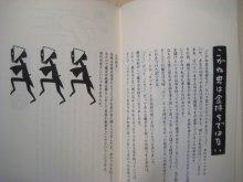 他の写真1: 東君平「くんぺい魔法ばなし」