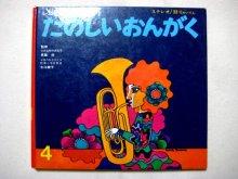 他の写真3: 田名網敬一・表紙「レコードでまなぶ たのしおんがく」3冊セット 1969年