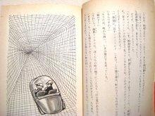 他の写真1: 前川康男/谷内六郎「奇跡クラブ」1977年