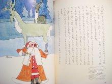 他の写真1: 宇野亜喜良/今江祥智「さよなら子どもの時間」