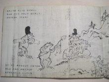他の写真2: 【こどものとも】木島始/梶山俊夫(レイアウト)「かえるのごほうび」1967 ※鳥獣戯画より