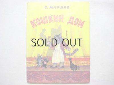 画像1: 【ロシアの絵本】ユーリー・ヴァスネツォフ「Кошкин дом」1992年