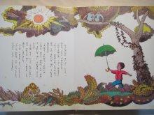 他の写真1: 太田大八・画「ちびくろサンボ」