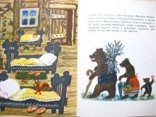 他の写真3: 【ロシアの絵本】ユーリー・ヴァスネツォフ「3びきのくま」1970年 ※ロシア語版