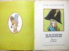 他の写真1: 【ロシアの絵本】エウゲーニー・ラチョフ「БАСНИ」1985年