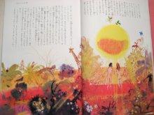 他の写真1: グラビアンスキー画「聖書物語」1981年