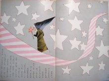 他の写真1: ワンダーブック・宇野亜喜良、堀内誠一、田島征三、小野木学など