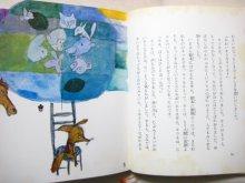 他の写真3: 長崎源之助/鈴木義治「赤いチョッキをきたキツネ」1968年