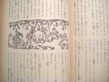 他の写真3: 茂田井武など挿絵、初山滋/装丁「世界少年少女文学全集13」1953年