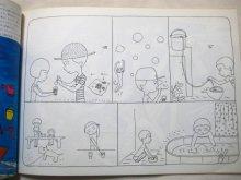 他の写真2: 長新太、山本忠敬、司修など「ひかりのくに なつのワーク2」