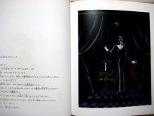 他の写真1: なかえよしを/上野紀子「わたしと魔術師」1978年