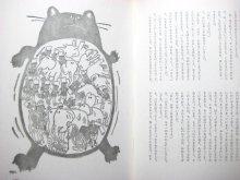 他の写真1: 和田誠、北田卓史、安泰,など挿絵「続 ね、おはなしよんで」1967年