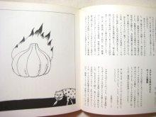 他の写真1: L.J. ハリス/矢吹申彦「ガーリック・ブック」1979年