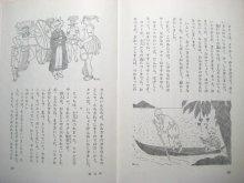 他の写真2: 飯沢匡/土方重巳「ぼろきれ王子」1972年