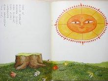 他の写真3: 武井武雄「きりたおされたき」1975年