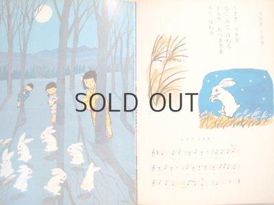 画像2: 谷内六郎「にっぽんのわらべうた」