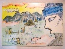 他の写真3: 井上洋介・紙芝居「いたずらめがみかぜのピカタ」
