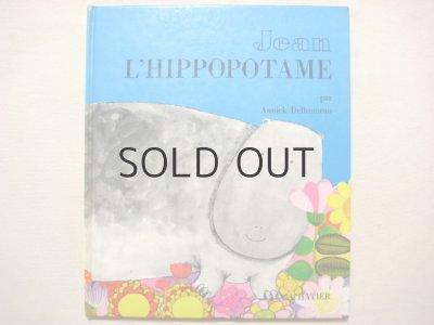 画像1: Annick Delhumeau「Jean L'HIPPOPOTAME」1962年
