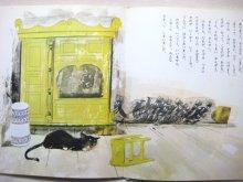 他の写真2: 瀬川康男「おしゃれなからす」1965年