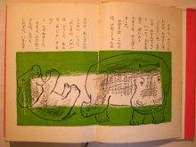 他の写真1: 中谷千代子・挿絵「ぞうのはなはなぜながい」