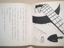 他の写真2: 山下明生/長新太「しっぽなしさん」